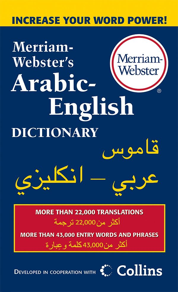 merriam-webster's arabic-english dictionary book cover