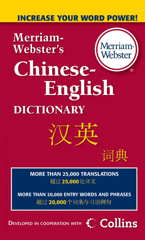 merriam-webster's chinese-english dictionary book cover